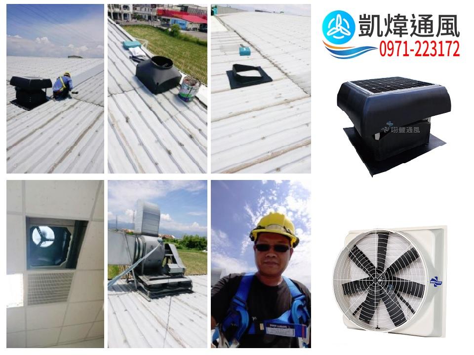 凱煒通風-太陽能通風工程-宜蘭通風-太陽能通風罩施作0971223172