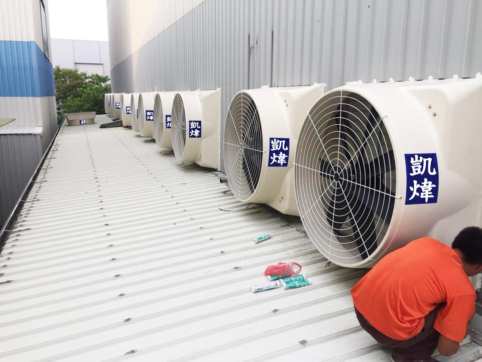 凱煒通風-台中工業扇-排風扇-通風設備 0971223172